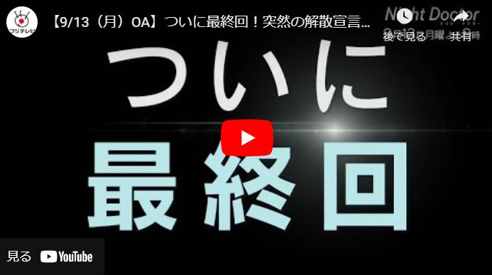 『Night Doctor』 11話 最終回 あらすじと予告動画 キャスト・出演者