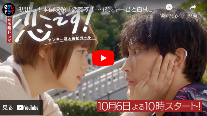 『恋です!~ヤンキー君と白杖ガール~』 1話 あらすじと予告動画 キャスト・出演者