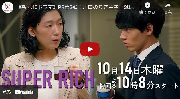 『SUPER RICH』 1話 あらすじと予告動画 キャスト・出演者