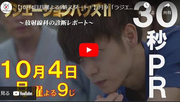 『ラジエーションハウス2』 1話 あらすじと予告動画 キャスト・出演者