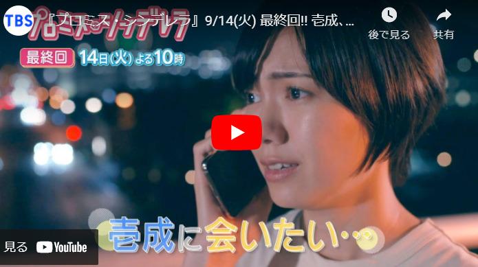 『プロミス・シンデレラ』 10話 最終回 あらすじと予告動画 キャスト・出演者