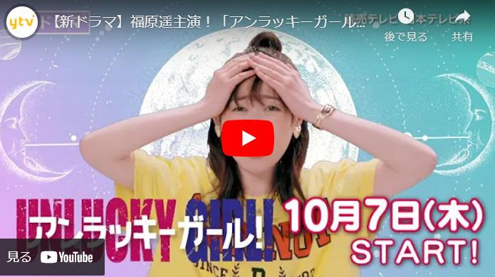 『アンラッキーガール!』 1話 あらすじと予告動画 キャスト・出演者