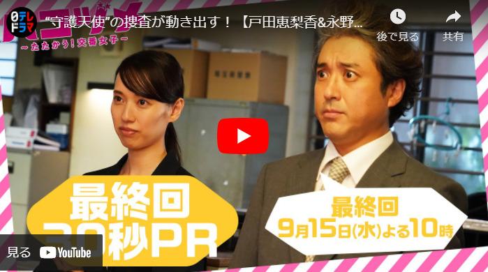 『ハコヅメ~たたかう!交番女子~』 9話 最終回 あらすじと予告動画 キャスト・出演者