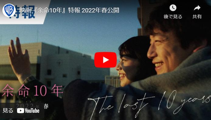 映画『余命10年』あらすじと予告動画!公開日やキャストもチェック!