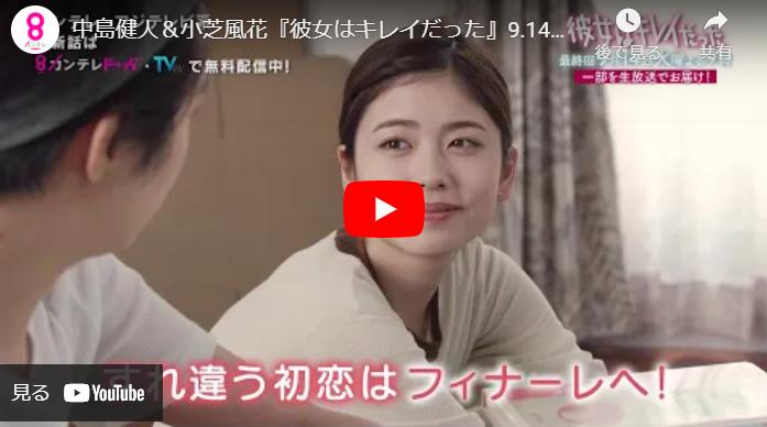 『彼女はキレイだった』 10話 最終回 あらすじと予告動画 キャスト・出演者