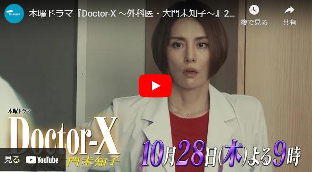 『Doctor-X 外科医・大門未知子』 3話 あらすじと予告動画 キャスト・出演者