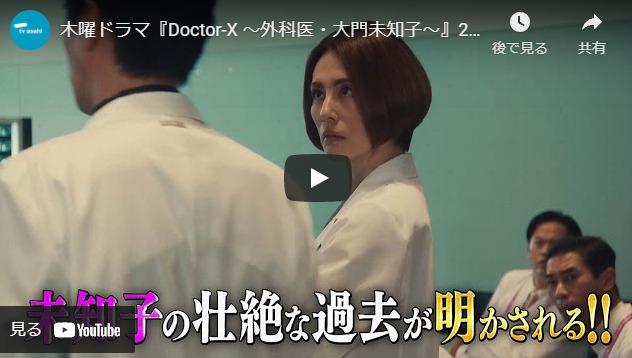 『Doctor-X 外科医・大門未知子』 2話 あらすじと予告動画 キャスト・出演者