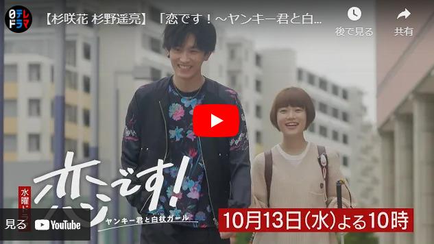 『恋です!~ヤンキー君と白杖ガール~』 2話 あらすじと予告動画 キャスト・出演者