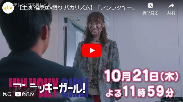 『アンラッキーガール!』 3話 あらすじと予告動画 キャスト・出演者
