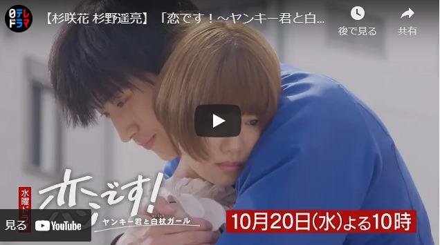 『恋です!~ヤンキー君と白杖ガール~』 3話 あらすじと予告動画 キャスト・出演者