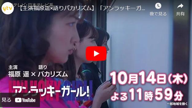 『アンラッキーガール!』 2話 あらすじと予告動画 キャスト・出演者