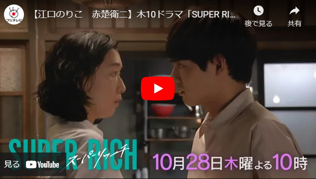 『SUPER RICH』 3話 あらすじと予告動画 キャスト・出演者