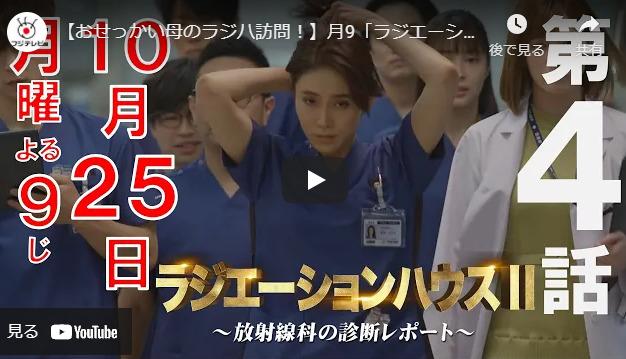 『ラジエーションハウス2』 4話 あらすじと予告動画 キャスト・出演者