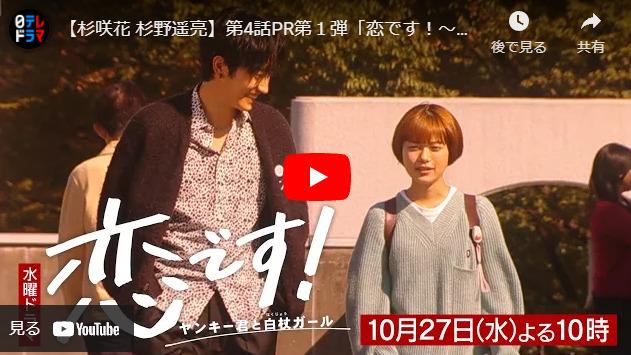 『恋です!~ヤンキー君と白杖ガール~』 4話 あらすじと予告動画 キャスト・出演者