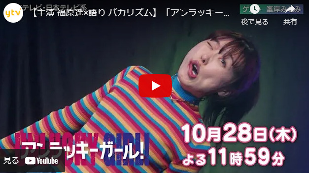 『アンラッキーガール!』 4話 あらすじと予告動画 キャスト・出演者
