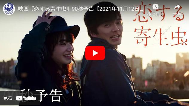 『恋する寄生虫』あらすじと予告動画!公開日やキャスト