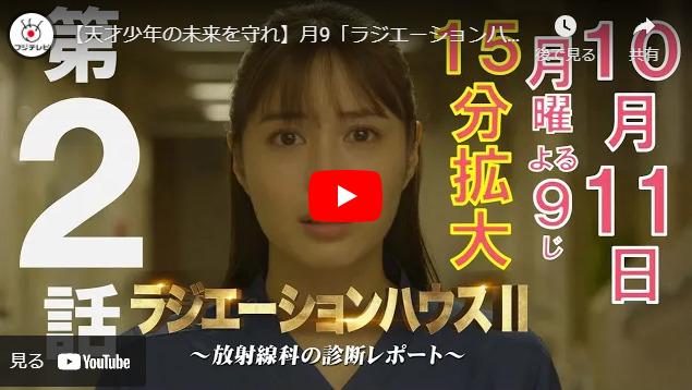『ラジエーションハウス2』 2話 あらすじと予告動画 キャスト・出演者