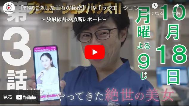 『ラジエーションハウス2』 3話 あらすじと予告動画 キャスト・出演者