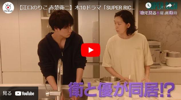 『SUPER RICH』 2話 あらすじと予告動画 キャスト・出演者